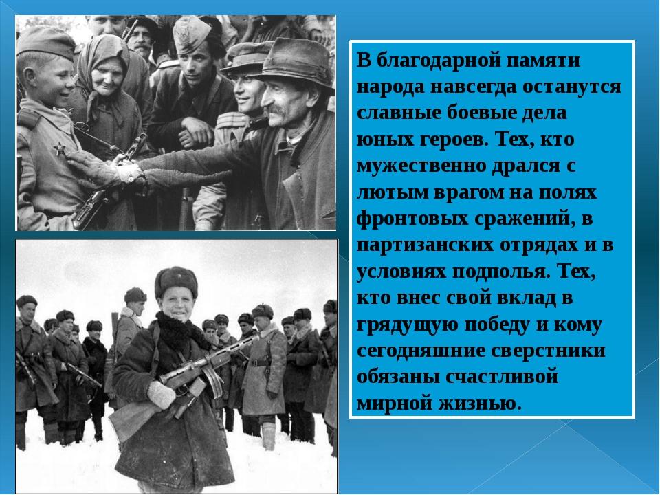 В благодарной памяти народа навсегда останутся славные боевые дела юных герое...