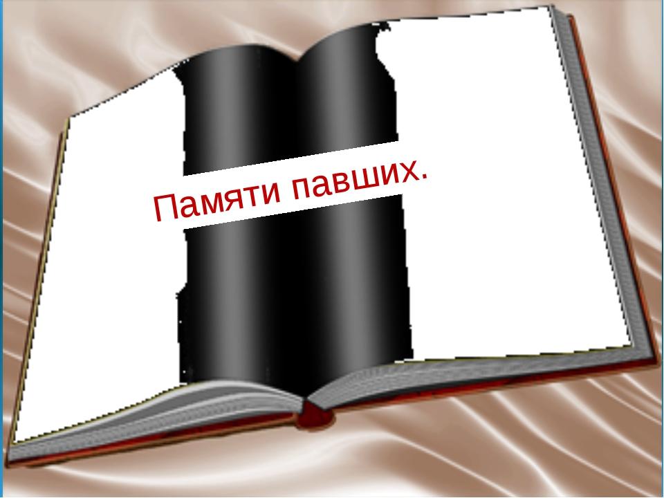 Памяти павших.