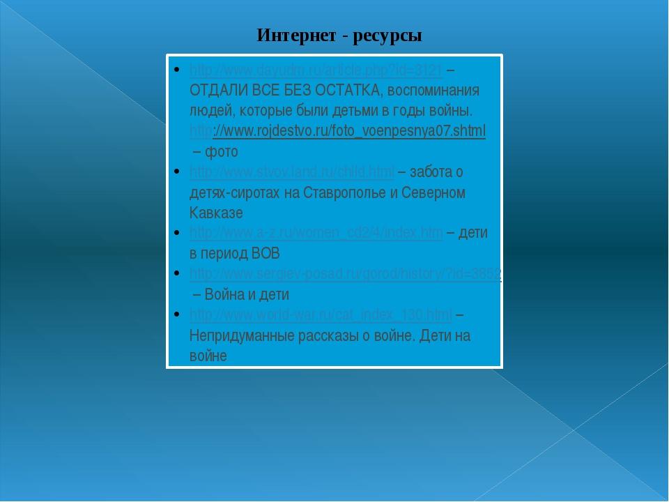 http://www.dayudm.ru/article.php?id=3121– ОТДАЛИ ВСЕ БЕЗ ОСТАТКА, воспоминан...