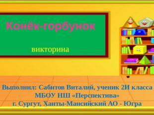 викторина Выполнил: Сабитов Виталий, ученик 2И класса МБОУ НШ «Перспектива»