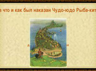 За то, что он проглотил три десятка кораблей, Бог поселил на его спине людей