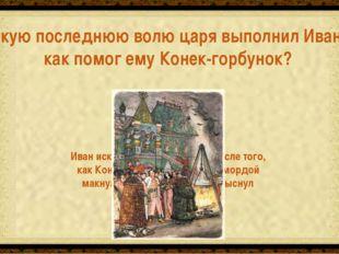 Иван искупался в трех котлах, после того, как Конек-горбунок в те котлы мордо