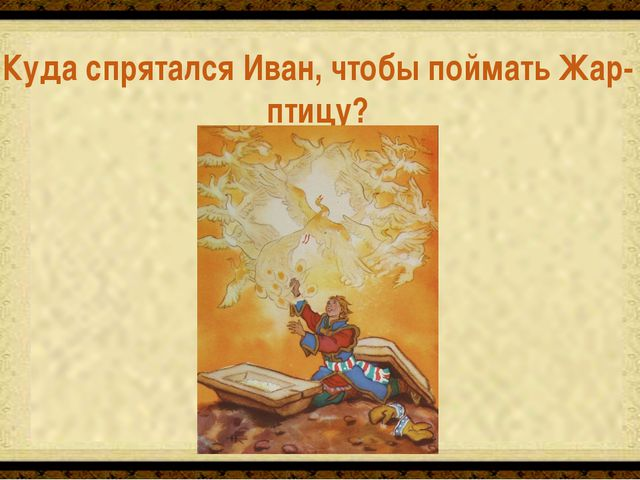 Под корыто Куда спрятался Иван, чтобы поймать Жар-птицу?