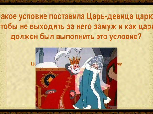 Царь должен помолодеть, а для этого ему надо было искупаться в трёх котлах, в...
