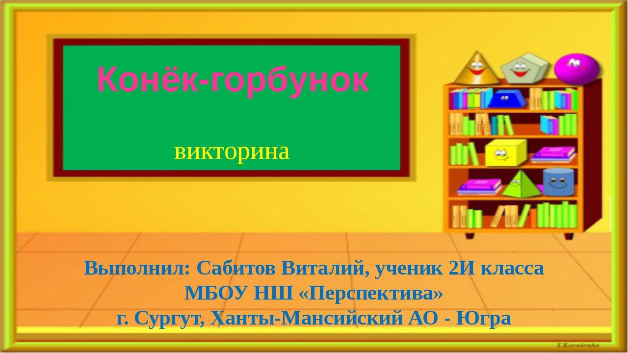 викторина Выполнил: Сабитов Виталий, ученик 2И класса МБОУ НШ «Перспектива»...