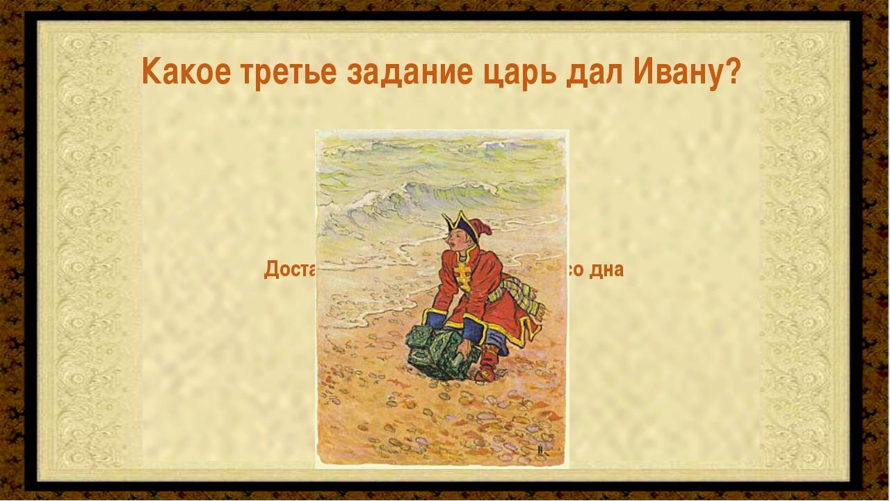 Достать перстень Царь-девицы со дна океана Какое третье задание царь дал Ивану?