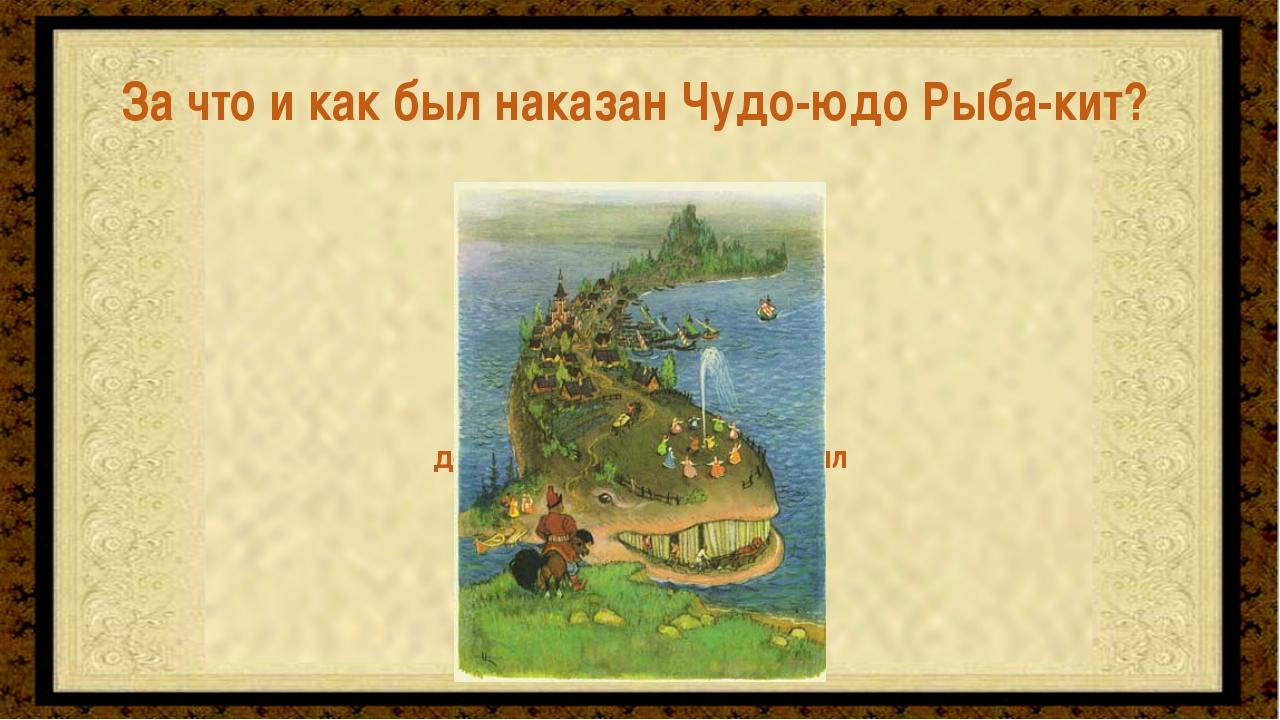 За то, что он проглотил три десятка кораблей, Бог поселил на его спине людей...