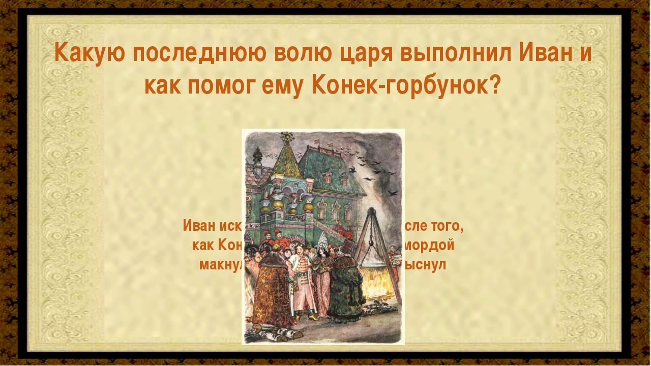 Иван искупался в трех котлах, после того, как Конек-горбунок в те котлы мордо...