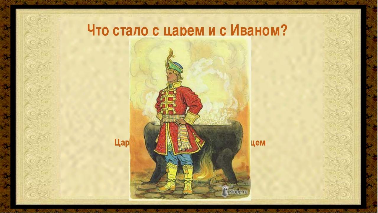Царь сварился, а Иван стал красавцем Что стало с царем и с Иваном?