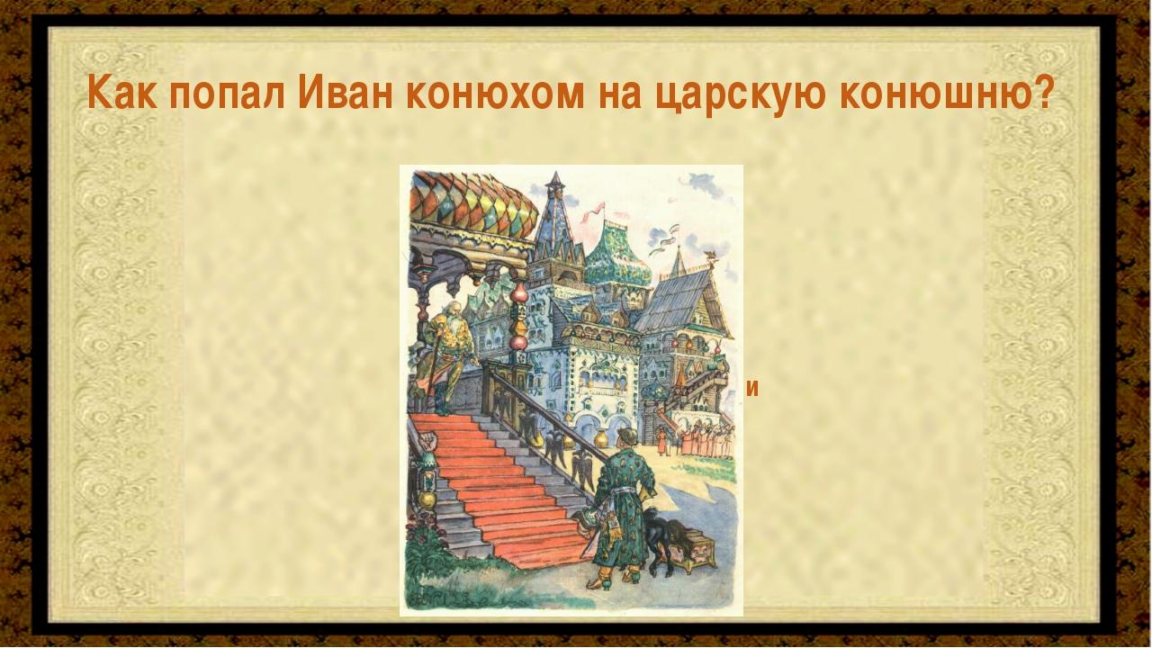 Потому, что златогривые кони никого, кроме Ивана, не слушались Как попал Иван...