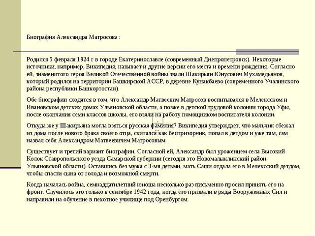 Биография Александра Матросова : Родился 5 февраля 1924 г в городе Екатеринос...