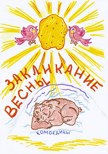 http://www.veledar.ru/images/categories/news/2012-03-05/invitation.jpg