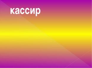 кассир