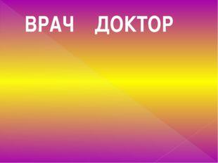 ВРАЧ ДОКТОР