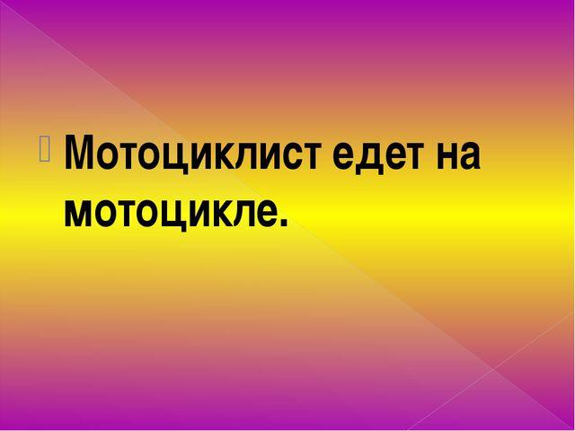 Мотоциклист едет на мотоцикле.