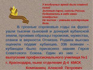 У воздушных армий были главной силой Золотые парни, соколы России. Поднималис