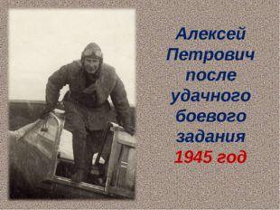 Алексей Петрович после удачного боевого задания 1945 год