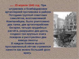... 25 апреля 1945 год. При штурмовке и бомбардировке артиллерией противника