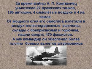 За время войны А. П. Компаниец уничтожил 27 вражеских танков, 195 автошин, 4