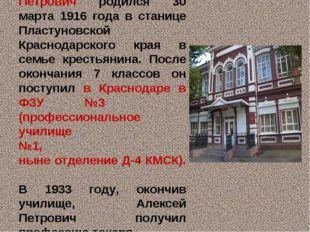 Компаниец Алексей Петрович родился 30 марта 1916 года в станице Пластуновской
