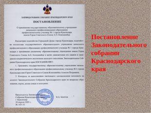 Постановление Законодательного собрания Краснодарского края
