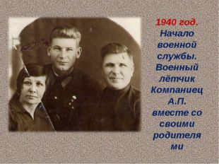 1940 год. Начало военной службы. Военный лётчик Компаниец А.П. вместе со свои