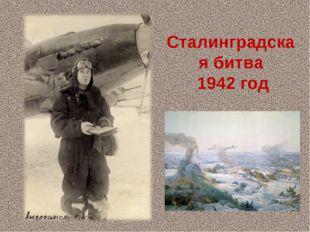 Сталинградская битва 1942 год