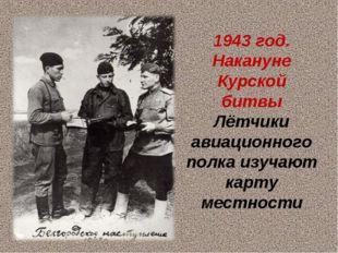 1943 год. Накануне Курской битвы Лётчики авиационного полка изучают карту ме
