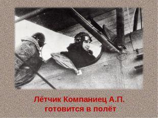 Лётчик Компаниец А.П. готовится в полёт