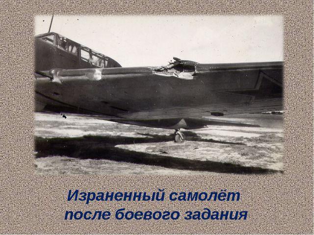 Израненный самолёт после боевого задания