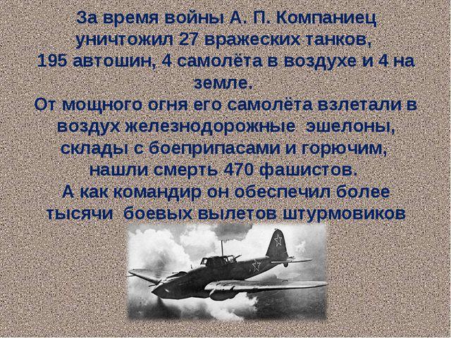 За время войны А. П. Компаниец уничтожил 27 вражеских танков, 195 автошин, 4...
