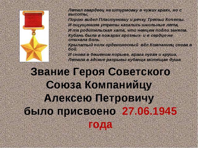 Звание Героя Советского Союза Компанийцу Алексею Петровичу было присвоено 27...