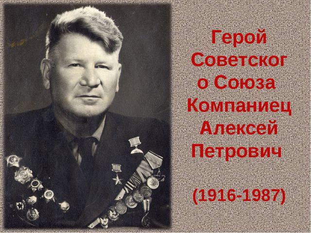 Герой Советского Союза Компаниец Алексей Петрович (1916-1987)