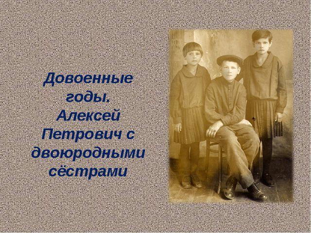 Довоенные годы. Алексей Петрович с двоюродными сёстрами