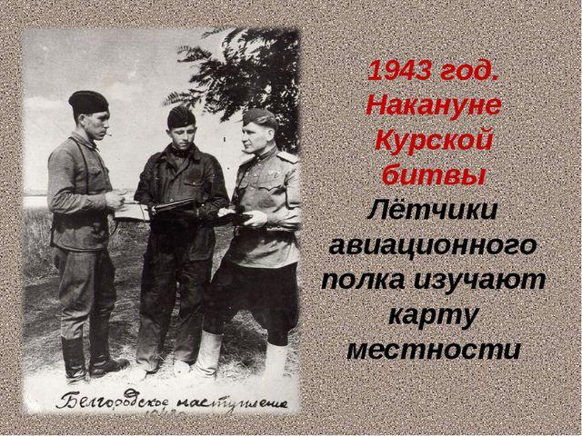 1943 год. Накануне Курской битвы Лётчики авиационного полка изучают карту ме...