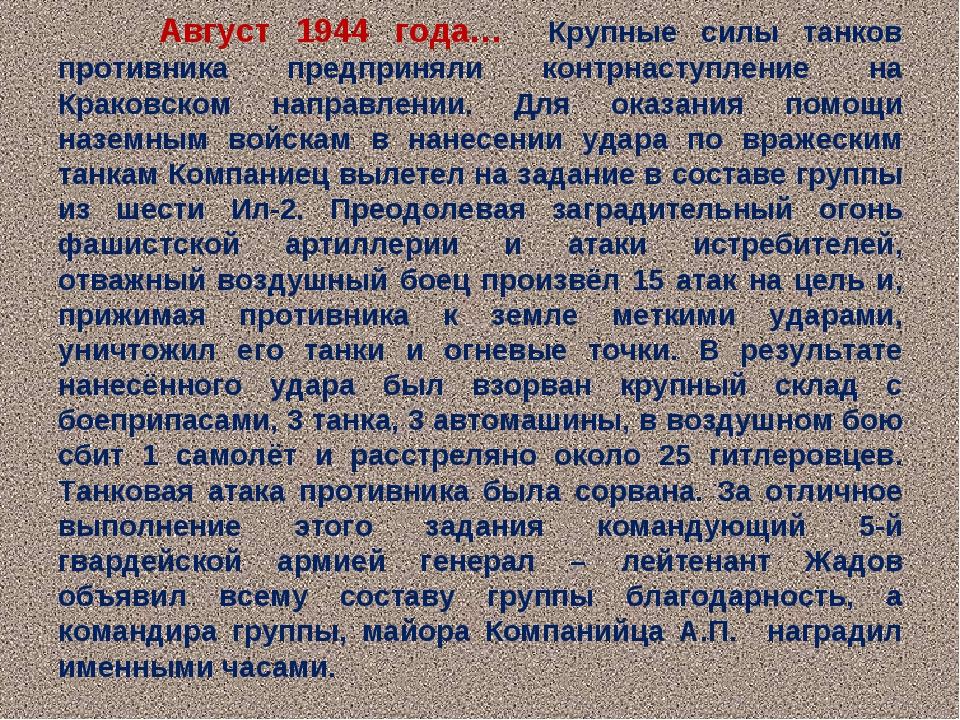 Август 1944 года… Крупные силы танков противника предприняли контрнаступлени...