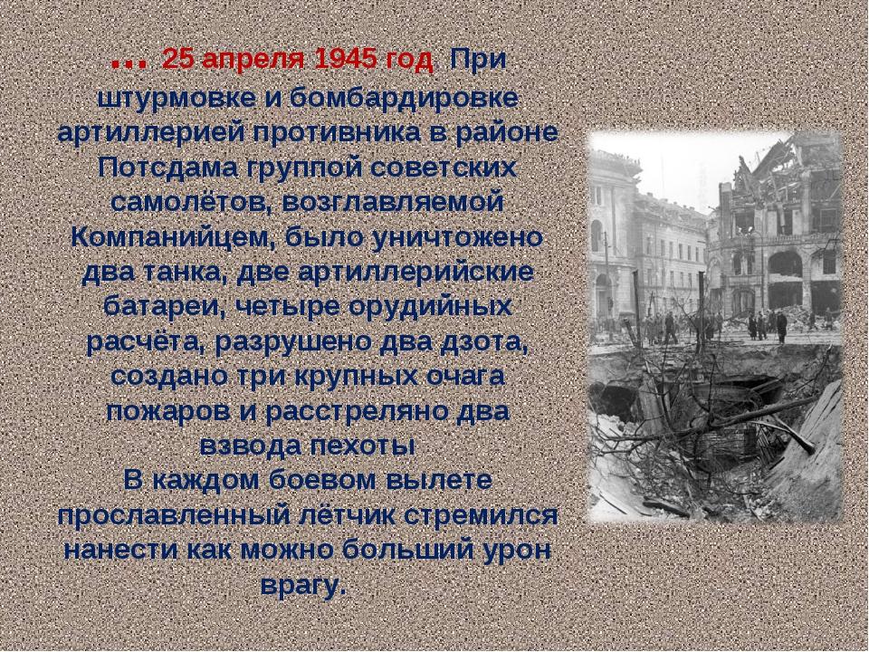 ... 25 апреля 1945 год. При штурмовке и бомбардировке артиллерией противника...