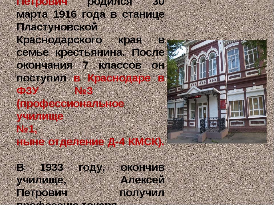 Компаниец Алексей Петрович родился 30 марта 1916 года в станице Пластуновской...