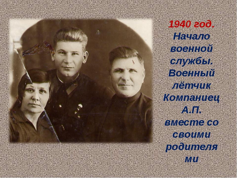 1940 год. Начало военной службы. Военный лётчик Компаниец А.П. вместе со свои...