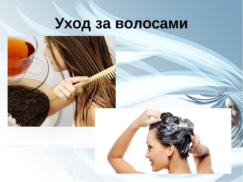 картинки на тему уход за волосами