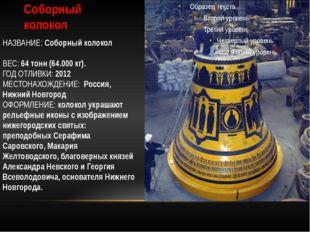 Соборный колокол НАЗВАНИЕ: Соборный колокол ВЕС: 64 тонн (64.000 кг). ГОД ОТЛ