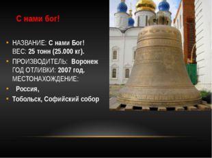 С нами бог! НАЗВАНИЕ: С нами Бог! ВЕС: 25 тонн (25.000 кг). ПРОИЗВОДИТЕЛЬ: В