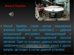 Малый барабан Малый барабан (также иногда называемый военным барабаном или «р