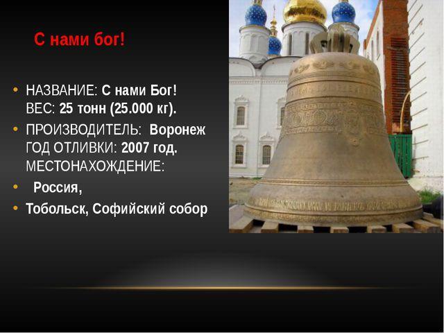 С нами бог! НАЗВАНИЕ: С нами Бог! ВЕС: 25 тонн (25.000 кг). ПРОИЗВОДИТЕЛЬ: В...