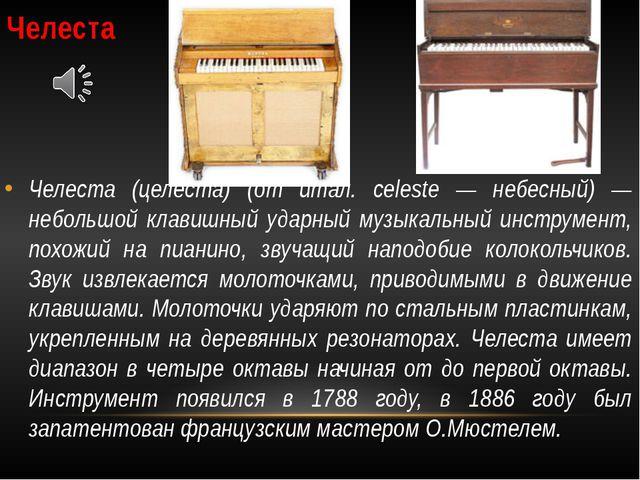 Челеста Челеста (целеста) (от итал. celeste — небесный) — небольшой клавишный...