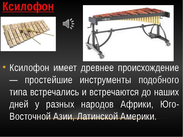 Ксилофон Ксилофон имеет древнее происхождение — простейшие инструменты подобн...