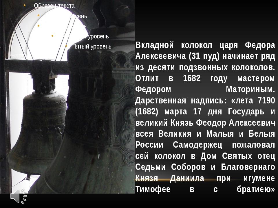Вкладной колокол царя Федора Алексеевича (31 пуд) начинает ряд из десяти подз...