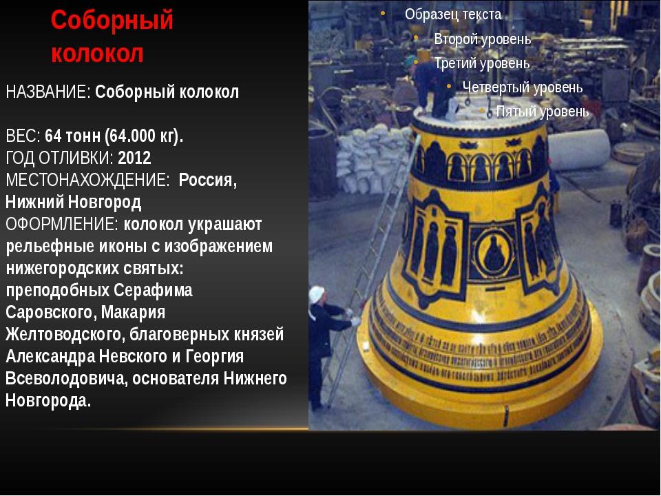 Соборный колокол НАЗВАНИЕ: Соборный колокол ВЕС: 64 тонн (64.000 кг). ГОД ОТЛ...