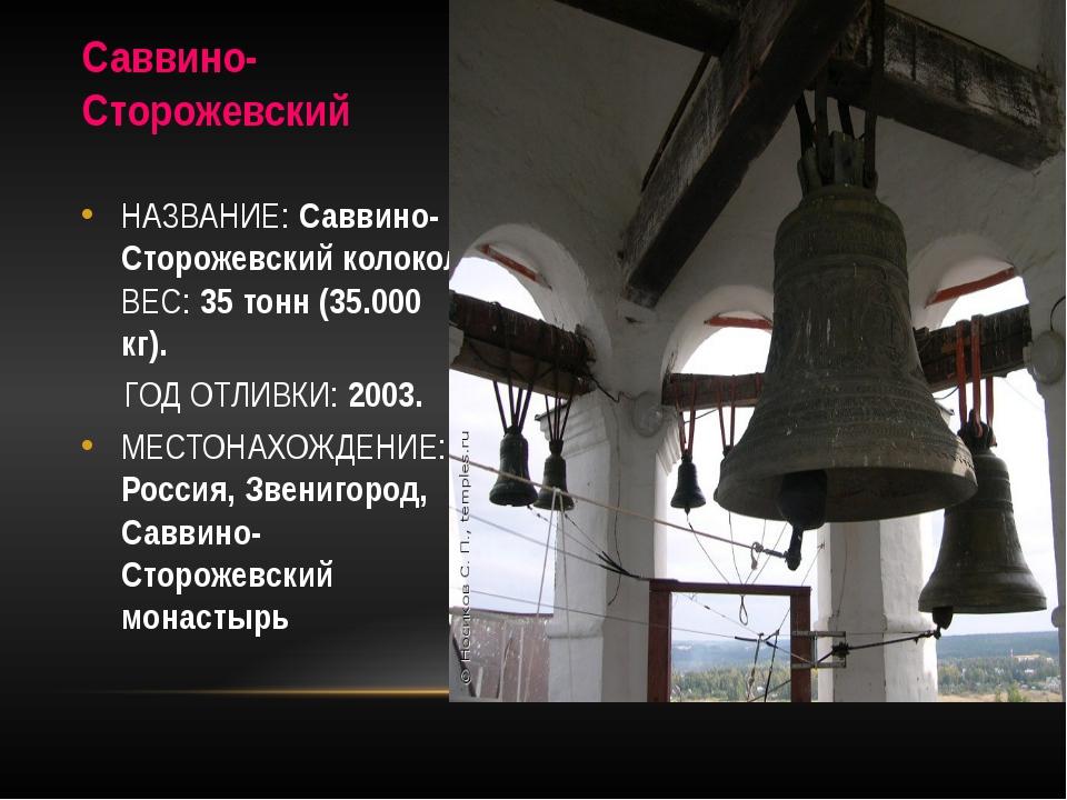 Саввино-Сторожевский НАЗВАНИЕ: Саввино-Сторожевский колокол ВЕС: 35 тонн (35....