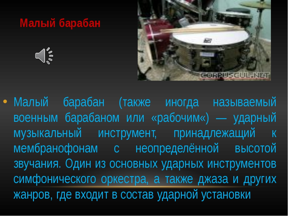 Малый барабан Малый барабан (также иногда называемый военным барабаном или «р...